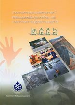 Report on human rights situation of Thailand and annual report of the year 2013